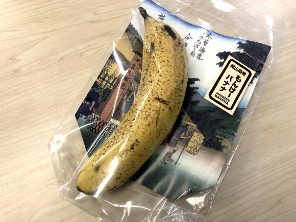 Dal Giappone arriva la banana con la buccia che si mangia
